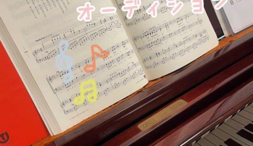 中学生さん伴奏オーディション
